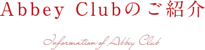 ABBEY CLUB ― アビークラブ ―