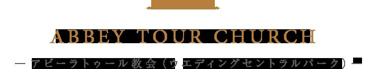 ― アビー・ラ・トゥール協会/ウエディング セントラル パーク ―