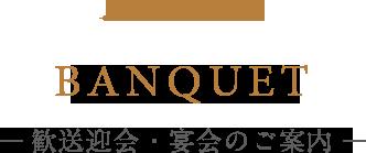 BANQUET ― 歓送迎会・宴会のご案内 ―