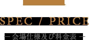 SPEC / PRICE ― 会場仕様及び料金表 ―
