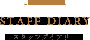 blog ― スタッフダイアリー ―