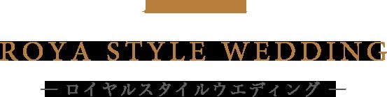 ROYAL STYLE WEDDING -ロイヤルスタイルウェディング-