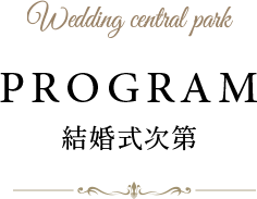 PROGRAM 結婚式次第