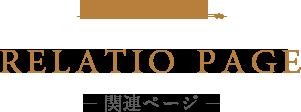 RELATIO PAGE 関連ページ