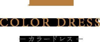 COLOR DRESS ― カラードレス ―