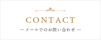 CONTACT - メールでのお問い合わせ - リンクバナー