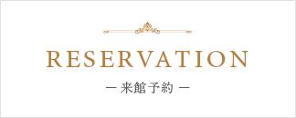 RESERVATION - 来館予約 - リンクバナー