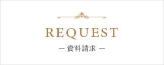 REQUEST - 資料請求 - リンクバナー