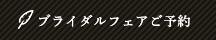 ブライダルフェアご予約