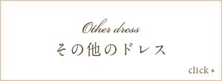 その他のドレス