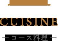 CUISINE ― コース料理 ―