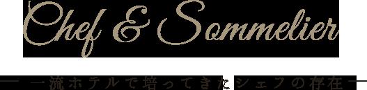 Chef & Sommelier -一流ホテルで培ってきたシェフの存在-