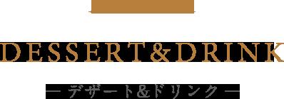 DESSERT & DRINK ― デザート&ドリンク ―