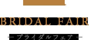 BRIDAL FAIR ― ブライダルフェア ―