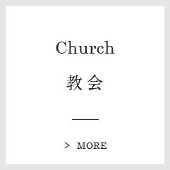 Church:教会