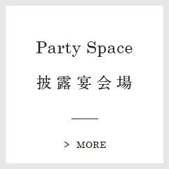 Party Space:披露宴会場