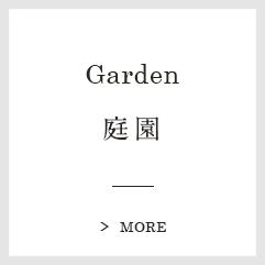 Garden:庭園