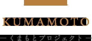 KUMAMOTO ― くまもとプロジェクト ―