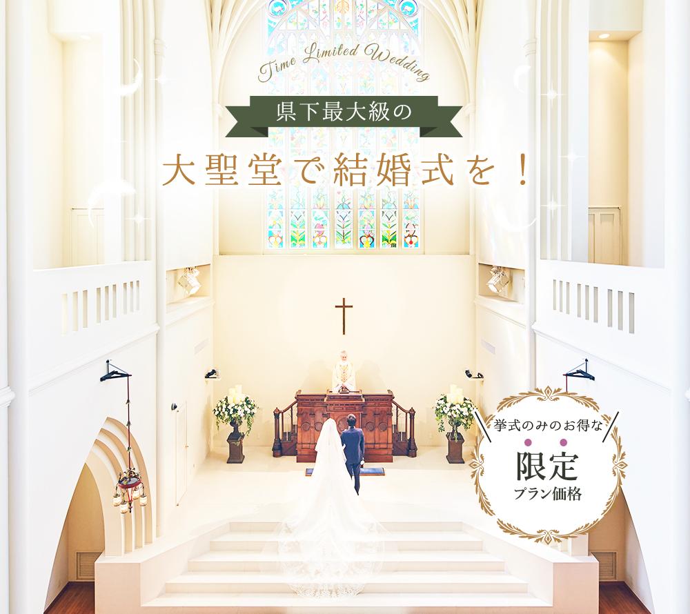 県下最大級の 大聖堂で結婚式を! 挙式のみのお得な限定プラン価格