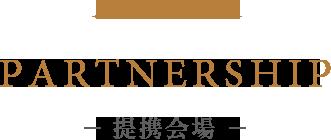 PARTNERSHIP ― 提携会場 ―
