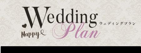 WEDDING PLAN ― ウエディングプラン ―