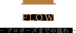 FLOW -プロポーズまでの流れ-