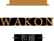 WAKON ― 和の結婚式(和婚) ―
