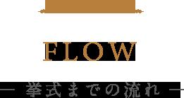 FLOW ―  挙式までの流れ ―