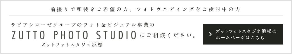 ズットフォトスタジオ浜松のホームページはこちら