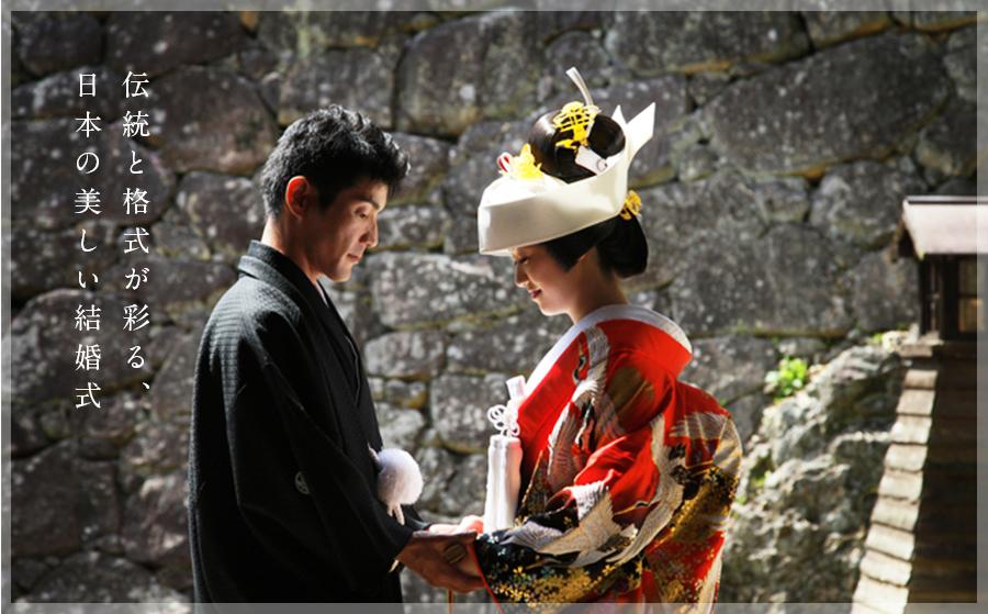 伝統と格式が彩る、 日本の美しい結婚式