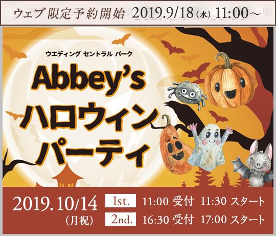 Abbeys ハロウィンパーティ